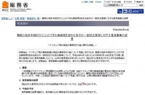 総務省「アマチュア局の保証の業務を行う者に関する見直し」の意見募集結果