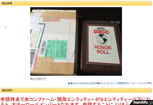 「Honor Roll」はDXを楽しむ無線家にとって最高峰の称号だ。その盾がヤフオクに出品された。程度も良好のようだ(ヤフオクの画面から)