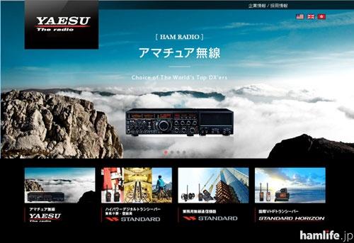 リニューアルされた、八重洲無線の企業トップページ