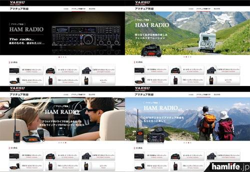 アマチュア無線TOPページは、4種類のイメージ写真が出現する明るいデザインとなった