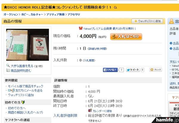 4,000円からスタートした、「DXCC(DX Century Club)」アワードの「Honor Roll」しか購入することができない盾(ヤフオクの画面から)