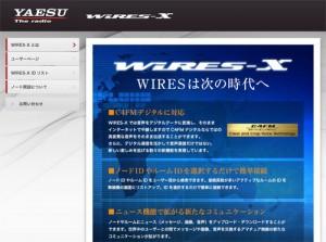 八重洲無線が開設したWIRES-Xの告知ページ