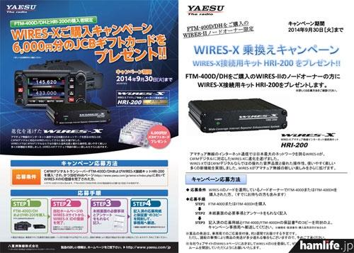 八重洲無線が発表したWIRES-Xの導入促進キャンペーンの案内より