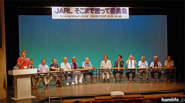 「第3弾 JARLそこまで言って委員会」。関西を中心としたJARL関係者が登壇して行われたパネルディスカッション
