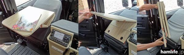 助手席後部にはログ記載に便利な木製の簡易テーブルを設置。こんな形で折りたたみ、取り外しが可能。またIC-7100Sの操作部の下には、AC100Vコンセントと電源スイッチを装備