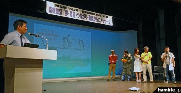 南極の昭和基地と結んだライブ中継や、越冬隊員として参加した2名をゲストにイベントが展開