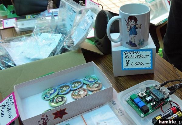 これはメイン会場内展示だが、関ハムのキャラクター「なみえちゃん」のマグカップも登場!!