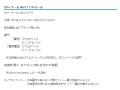 「2014 オールJA5コンテス」の規定(一部抜粋)