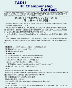 JARL WEBに掲載されている「2014 IARU World HF Championship Contest」の簡易版日本語規約