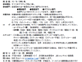 「2014 JAG QSO パーティ(WARC band部門)」の規約(一部抜粋)