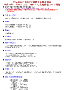 JARL Webに、「2014年全日本ARDF競技大会開催案内」の詳細が記載されている