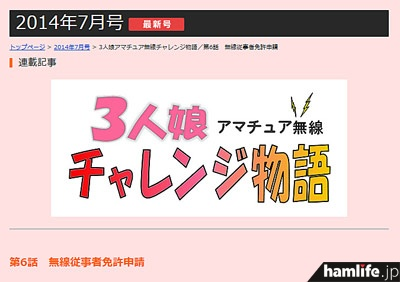 月刊FBニュースの「3人娘アマチュア無線チャレンジ物語」第6回より