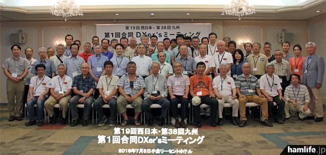 「西日本DXer's Meeting」と「九州DXer's Meeting」の第1回合同ミーティング記念写真(主催者提供)