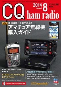 CQ ham radio 2014年8月号付録表紙