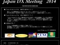 Japan DX Meeting 2014の公式Webサイト
