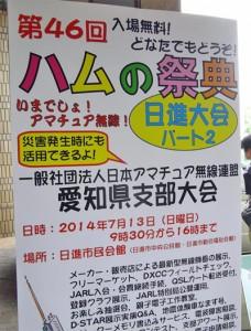 会場の日進市民会館前に掲示されたポスター。アマチュア無線家以外の参加も歓迎する内容になっている