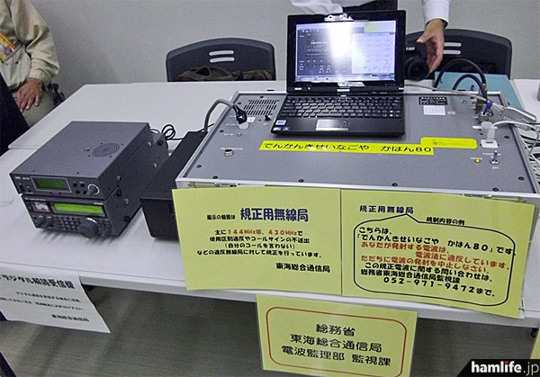 東海総合通信局の電波規正用無線局(でんかんなごや かはん80)。左側にはデジタル解読受信機の展示も