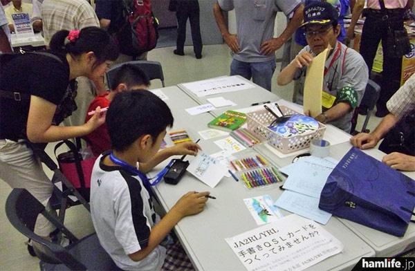 「JA2RL/YRLの手書きQSLカードを作ってみませんか?」という子供向けのコーナーも設けられた
