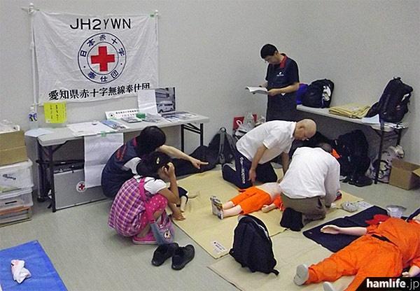 愛知県赤十字無線奉仕団(JH2YWN)は万一に役立つAEDの使い方や応急措置などの体験コーナーを設置