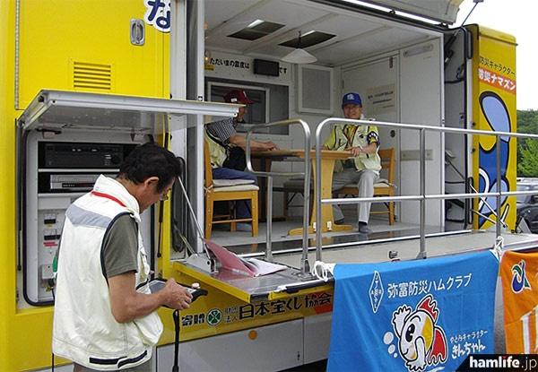 弥富防災ハムクラブなどによる地震体験車「なまず号」の展示