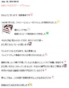 パーソナリティの1人、相原優希は7月15日のブログでアマチュア無線と新番組についてを語っている(FMぱるるんのブログより)