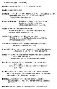 「第8回オール青森コンテスト」の規約(一部抜粋)