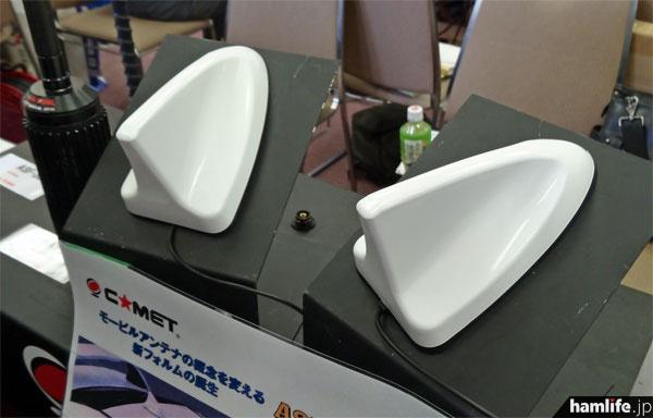 コメットが展示した430MHz帯のフィン型モービルアンテナ・ASF-430