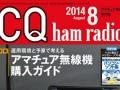 cq201408ico
