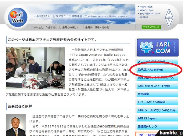 JARL WebサイトのTopページ右側に「電子版JARL NEWS」という項目があたらに設けられた