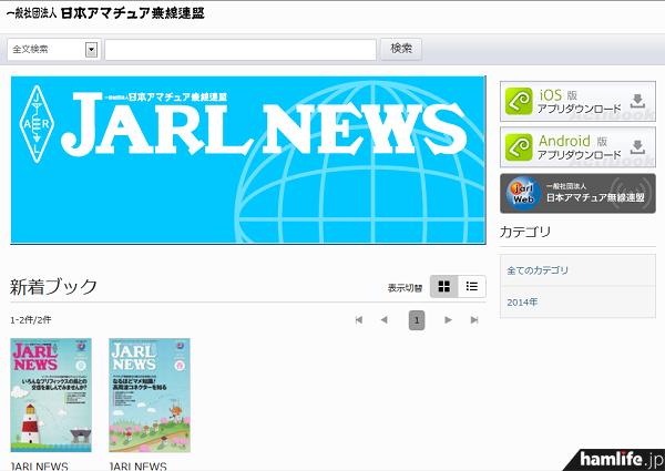 7月1日現在、「2014年夏号」のほかに、「2014年春号」のデータが用意されている