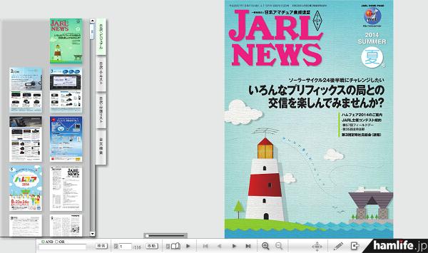 「電子版JARL NEWS」は、パソコン上では見開き単位でこのようなイメージで閲覧できる。目次から該当ページへのジャンプや全文検索機能もある