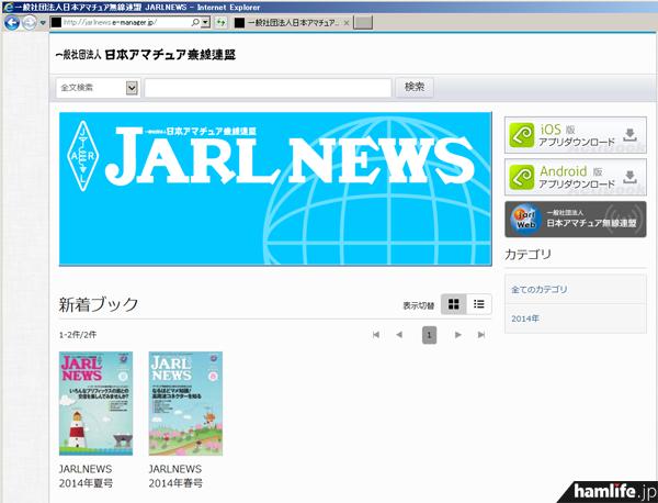 「電子版JARL NEWS」のページ。本来は会員専用のコンテンツのはずだが…