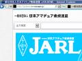 会員認証後に表示される「電子版JARL NEWS」のページ。ブラウザの上部にはURLアドレスが表示。ここに直接アクセスすると、認証な痔で誰でも閲覧できてしまう