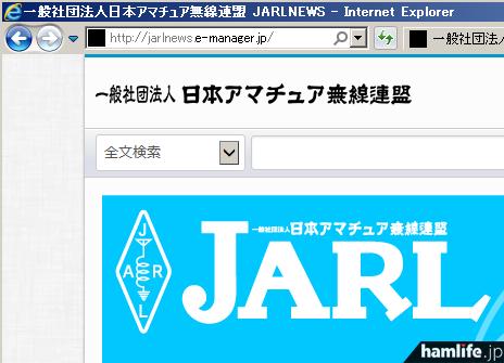 会員認証後に表示される「電子版JARL NEWS」のページ。ブラウザの上部にはURLアドレスが表示。ここに直接アクセスすると、認証なしで誰でも閲覧できてしまう