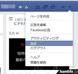 自身のアカウントでFacebookにアクセス。メインページ右上の▼をクリックし「設定」を選択