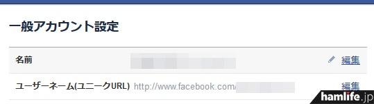 「一般アカウント設定」で「名前」の右側にある「編集」をクリック