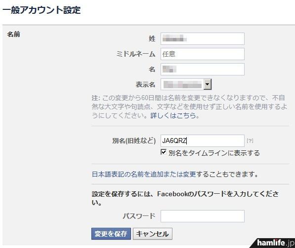 「名前」の編集画面。「別名(旧姓など)」の欄に表示させたいコールサインを記載。さらに「別名をタイムラインに表示する」のチェックボックスをオンにする。最後に設定保存のため、Facebookの登録パスワードを打ち込み、「変更を保存」ボタンを押せば完了となる