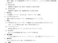 「第8回福岡コンテスト」規約の一部(同Webサイトから)