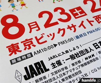 JARLが制作した「ハムフェア2014」の公式ポスター。会場名に誤記がある