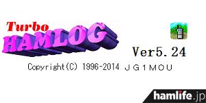 7月9日に公開されたTurbo HAMLOG Ver.5.24