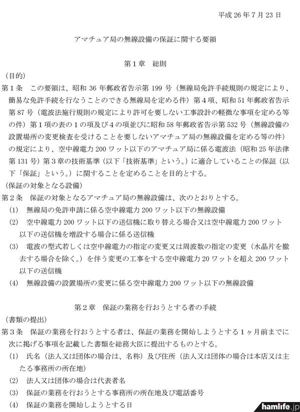 総務省が発表した「アマチュア局の無線設備の保証に関する要領」より