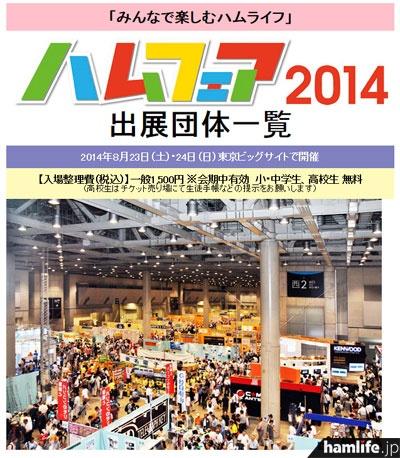 JARLが発表した、ハムフェア2014の出展団体一覧より