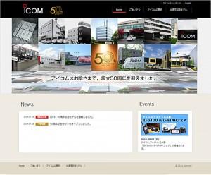 アイコムが公開した「50周年記念サイト」