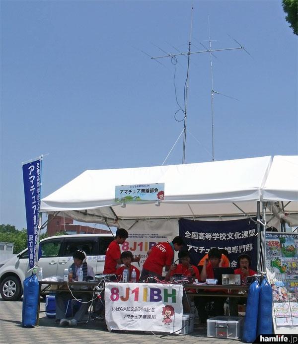 「全国高等学校総合文化祭(いばらき総文2014)」の総合開会式場に設置された、8J1IBHの運用テント