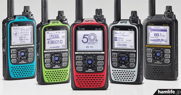 アイコム50周年記念モデルのID-51はアマチュア無線機としては異例の5色展開。どの色が一番人気になるか、業界も注目している