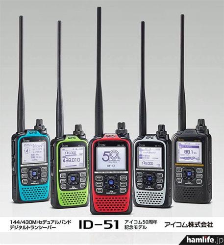 「ID-51 アイコム50周年記念モデル」