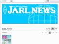 2014年春号が削除された、電子版JARL NEWSの公開サイト
