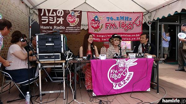 昼12時からは「ハムのラジオ」が会場から公開生放送を実施