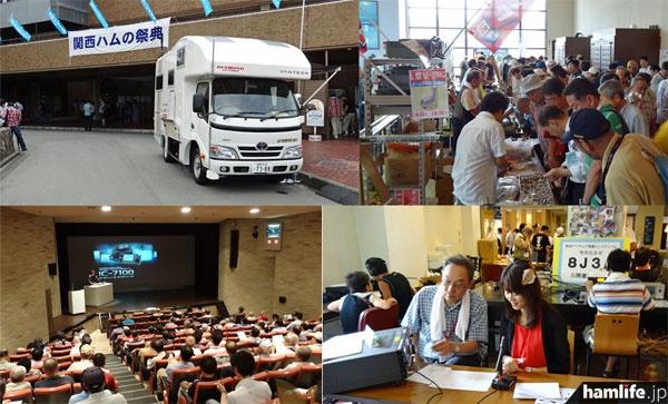 昨年開催された「第18回 関西アマチュア無線フェスティバル」の模様