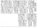 関連の告示改正が7月23日付けの官報に掲載された